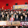 "/『HiGH&LOW THE MOVIE 3/FINAL MISSION』""第2弾""完成披露試写会"