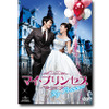 「マイ・プリンセス」 -(C) 2011 Curtaincall Production Inc. & Storm S Company Co.,Ltd.