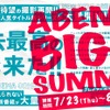 ABEMA BIG SUMMER(C)AbemaTV,Inc.