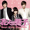 「花より男子~Boys Over Flowers」 (C)KAMIO Yoko / Shueisha Inc.(C)Creative Leaders Group Eight