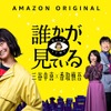 Amazon Originalドラマシリーズ「誰かが、見ている」(c)2020 Amazon Content Services LLC