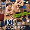 『100日間のシンプルライフ』(C) 2018 Pantaleon Films GmbH / Erfttal Film & Fernsehproduktion GmbH & Co. KG / WS Filmproduktion / Warner Bros. Entertainment GmbH