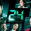 「24 JAPAN」 (c) 2020 Twentieth Century Fox Film Corporation. All Rights Reserved.