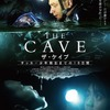 『THE CAVE サッカー少年救出までの18日間』 (C) Copyright 2019 E Stars Films / De Warrenne Pictures Co.Ltd. All Rights Reserved.