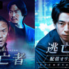 「逃亡者」「特別広域追跡班 ~ヒトリヨガリの科学捜査官~」 (C) 2020 TV Asahi & Warner Bros. International Television Production Limited. All Rights Reserved.