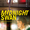 『ミッドナイトスワン』(C)2020「MIDNIGHT  SWAN」FILM PARTNERS
