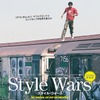 『Style Wars』(C)MCMLXXXIII Public Art Films, Inc. All Rights Reserved