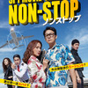『ノンストップ』ポスター (C)2020 OAL & Sanai Pictures Co., Ltd. All rights reserved