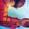 『僕が跳びはねる理由』 (C)2020 The Reason I Jump Limited, Vulcan Productions, Inc., The British Film Institute