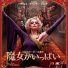 『魔女がいっぱい』The Witches (c) 2020 Warner Bros. Entertainment Inc. All rights reserved.