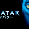 『アバター』 (C)2021 Twentieth Century Fox Film Corporation