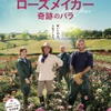 『ローズメイカー 奇跡のバラ』ポスター (C)  2020 LA FINE FLEUR - ESTRELLA PRODUCTIONS - FRANCE 3 CINEMA - AUVERGNE-RHONE-ALPES CINEMA