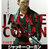 『ジャッキー・コーガン』 -(C) 2012 Cogans Film Holdings, LLC. All Rights Reserved.