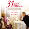 『31年目の夫婦げんか』 -(C) 2012 GHS PRODUCTIONS, LLC. All Rights Reserved