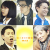 『陽だまりの彼女』 -(C) 2013 Asmik Ace, Inc. /TOHO CO., LTD. / J Storm Inc. / AMUSE INC.