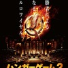 『ハンガー・ゲーム2』ティザーチラシ - (c)2013 LIONS GATE FILMS INC.ALL RIGHTS RESERVED.