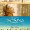 『カイロ・タイム~異邦人~』 (C) Foundry Films Inc. and Samson Films All Rights Reserved.