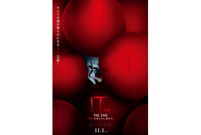 『IT/イット THE END』あらすじ・キャスト・公開日【9月30日更新】 画像