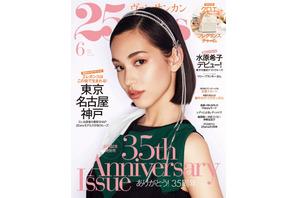 水原希子、創刊35周年「25ans」の新カバーガールに! 連載企画もスタート