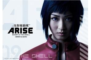 舞台「攻殻機動隊ARISE」、主人公・素子ビジュアル公開!