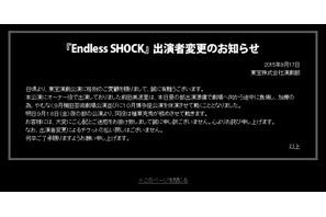 堂本光一主演舞台「SHOCK」、前田美波里の代役に少年隊・植草克秀