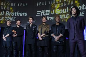 三代目JSB、「Eeny, meeny, miny, moe!」のMVが年間最優秀ビデオ賞を受賞!