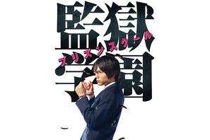 中川大志らが家にやってくる!?  聖夜に「監獄学園」BD&DVD発売