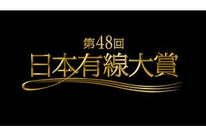 「有線大賞」受賞者決定! 不動のAKB48や三代目JSBなど