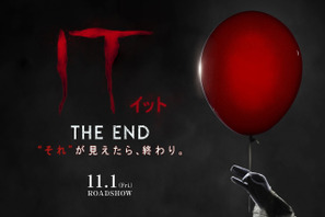 "『IT/イット』続編は""THE END""…11月1日公開決定!"