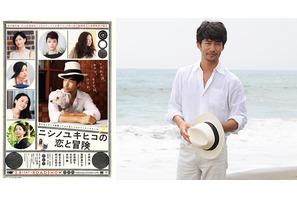 """【恋愛シネマニア】『ニシノユキヒコの恋と冒険』から学ぶ…""""モテるのにフラれる""""恋のサイクル"""