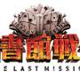 【インタビュー】岡田准一、『図書館戦争 -THE LAST MISSION-』を通じて見えた素顔 画像