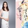 武井咲×滝沢秀明で7月新ドラマ!禁断の関係に…「せいせいするほど、愛してる」 画像
