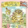 三鷹の森ジブリ美術館、宮崎駿監修「猫バスにのって ジブリの森へ」休館明けに開催 画像