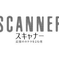 関ジャニ∞安田章大、刑事役に初挑戦!野村萬斎&宮迫博之『スキャナー』 画像