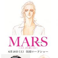 藤ヶ谷太輔&窪田正孝W主演ドラマ「MARS」、映画化決定! 画像
