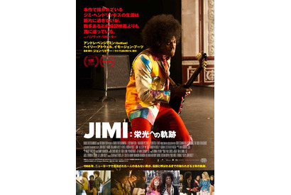 『JIMI:栄光への軌跡』  (C)MMXIII AIBMS, LLC. All Rights Reserved.