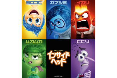 『インサイド・ヘッド』 -(C)  2015 Disney/Pixar. All Rights Reserved.