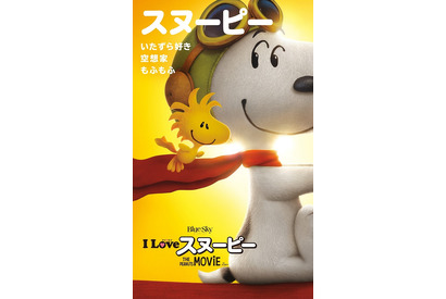 『I LOVE スヌーピー THE PEANUTS MOVIE』 -(C)2015 Twentieth Century Fox Film Corporation.  All Rights Reserved.  Peanuts (C) Peanuts Worldwide LLC.