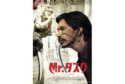 『Mr.タスク』本ビジュアル (C)2014 Big Oosik, LLC, and SmodCo Inc. All Rights Resereved.
