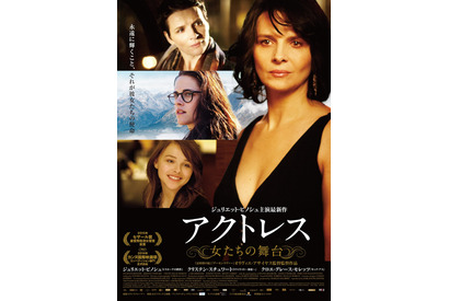 『アクトレス~女たちの舞台~』 ポスタービジュアル - (C)  2014 CG CINEMA - PALLAS FILM - CAB PRODUCTIONS - VORTEX SUTRA - ARTE France Cinema - ZDF/ARTE - ORANGE STUDIO - RTS RADIO TELEVISION SUISSE - SRG SSR