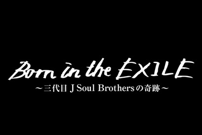 『Born in the EXILE ~三代目J Soul Brothersの奇跡~』-(C)2016「Born in the EXILE」製作委員会