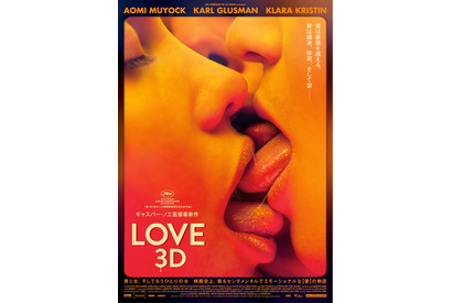 『LOVE【3D】』(C)2015 LES CINEMAS DE LA ZONE . RECTANGLE PRODUCTIONS . WILD BUNCH . RT FEATURES . SCOPE PICTURES .