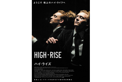 『ハイ・ライズ』ティザー・ビジュアル (C)RPC HIGH-RISE LIMITED / THE BRITISH FILM INSTITUTE / CHANNEL FOUR TELEVISION CORPORATION 2015