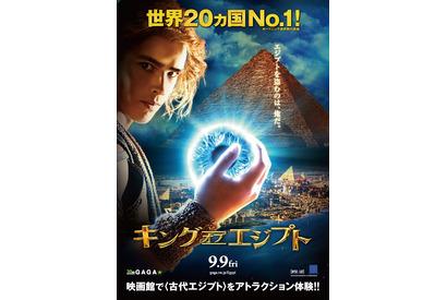 【特報映像】世界20か国のオープニング興収No.1! 『キング・オブ・エジプト』9月日本公開へ 画像