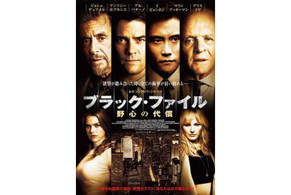 『ブラック・ファイル 野心の代償』ポスター (C)2015 MIKE AND MARTY PRODUCTIONS LLC.ALL Rights Reserved.