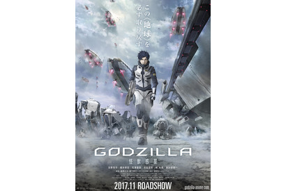 『GODZILLA -怪獣惑星-』(C)2017 TOHO CO.,LTD.