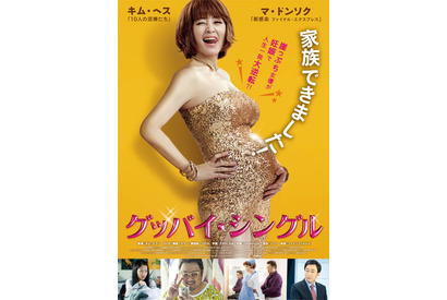 『グッバイ・シングル』(C) 2016 SHOWBOX, HODU&U ENTERTAINMENT AND FILM COMPANY RAM ALL RIGHTS RESERVED.
