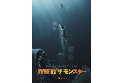 『MEG ザ・モンスター』(c)2018 WARNER BROS. ENTERTAINMENT INC., GRAVITY PICTURES FILM PRODUCTION COMPANY, AND APELLESENTERTAINMENT, INC