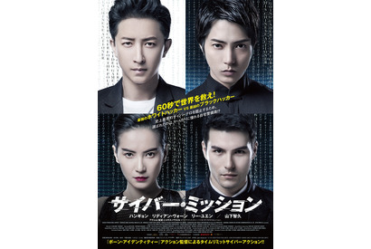 『サイバー・ミッション』(C)2018 SIRENS PRODUCTIONS LIMITED BONA ENTERTAINMENT COMPANY LIMITED MORGAN & CHAN FILMS LIMITED