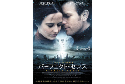 『パーフェクト・センス』 -(C) Sigma Films Limited/Zentropa Entertainments5 ApS/Subotica Ltd/BBC 2010
